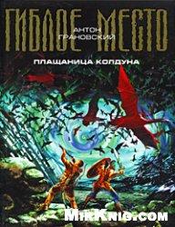 1258583429_plashhanica-kolduna