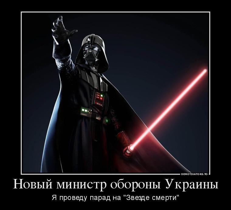519610_novyij-ministr-oboronyi-ukrainyi_demotivators_to