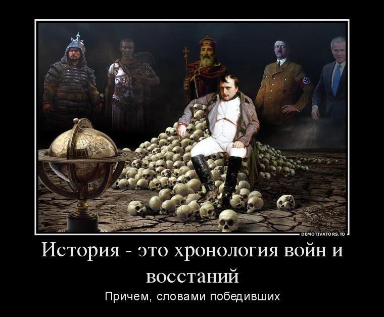 622700_istoriya-eto-hronologiya-vojn-i-vosstanij_demotivators_to