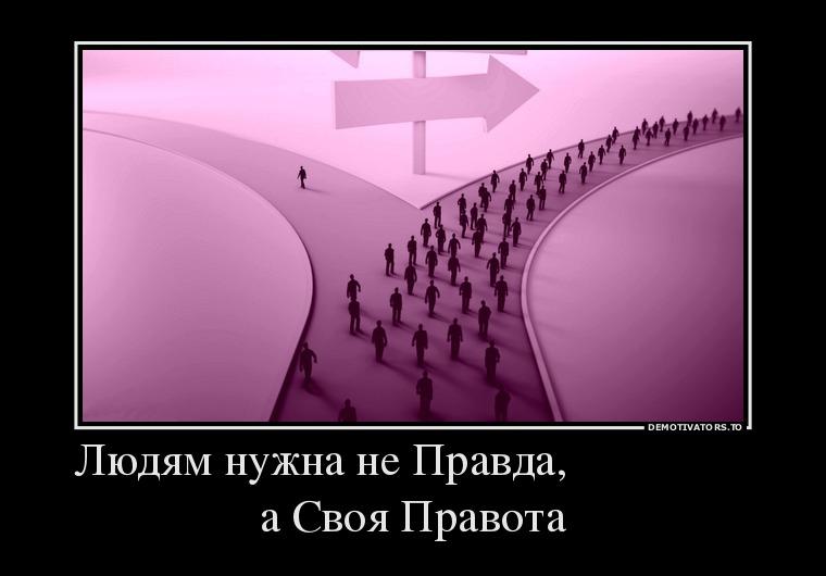 626614_-lyudyam-nuzhna-ne-pravda-a-svoya-pravota_demotivators_to