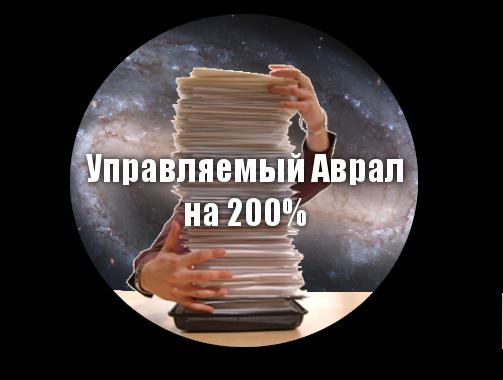 аврал-диск
