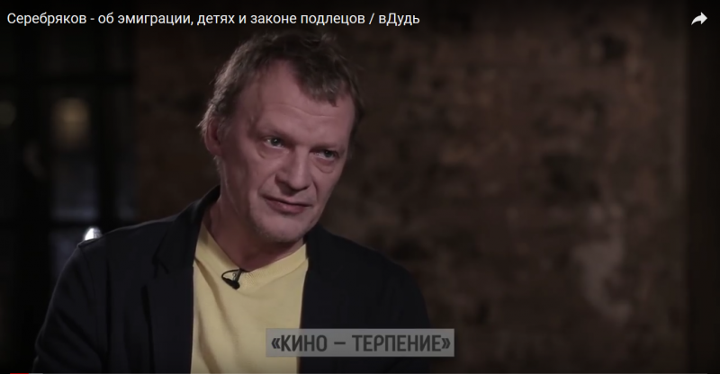 Дудь Серебряков
