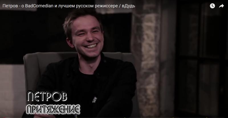 Дудь Петров
