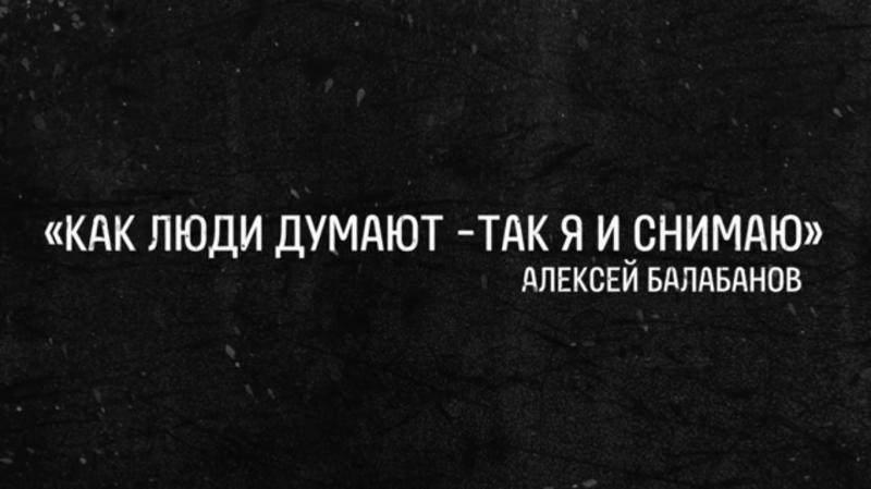 Дудь и Кино. Балабанов
