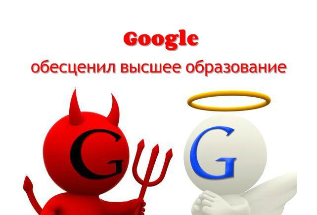 google-good-evil