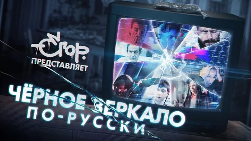 Любителям Черного зеркала, новое видео