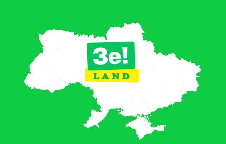 зеland