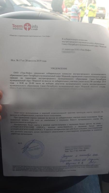 Подделки, испорченные бюллетени и подкинутые подписи