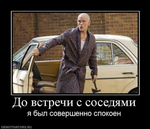 Сосед Торрент Скачать - фото 9