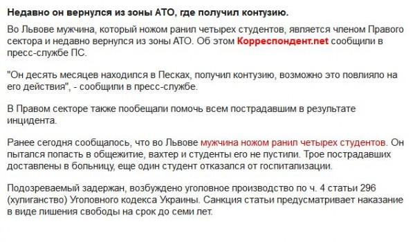 FireShot Screen Capture #2315 - 'Напавший на студентов во Львове оказался членом Правого сектора - Korrespondent_net' - korrespondent_net_ukraine_3492029-napavshyi-na-studentov-vo-lvove-okazalsia-chlenom-pravoho-se