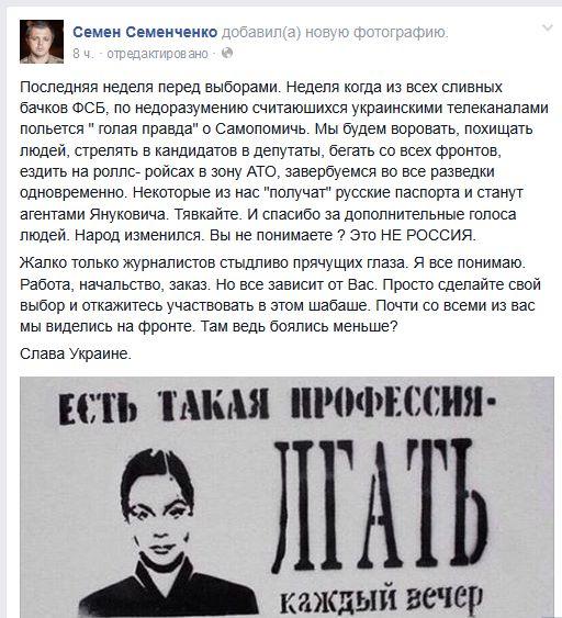 FireShot Screen Capture #1193 - 'Семен Семенченко' - www_facebook_com_dostali_hvatit_fref=nf