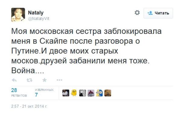 FireShot Screen Capture #1201 - 'Nataly в Твиттере_ «Моя московская сестра заблокировала меня в Скайпе после разговора о Путине_И двое моих старых москов_друзей забанили меня тоже_ Война____»' - twitter_com_NatalyVit