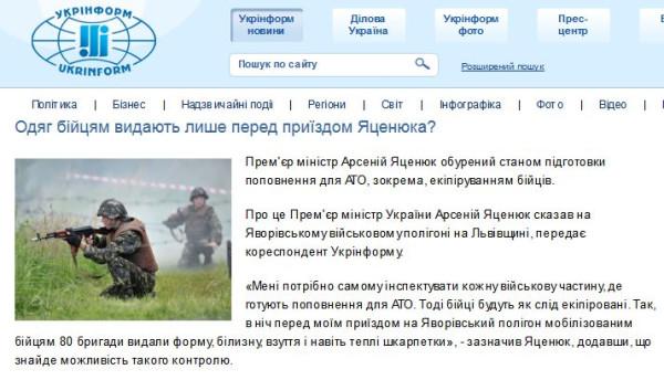 FireShot Screen Capture #1210 - 'Одяг бійцям видають лише перед приїздом Яценюка_ I УКРІНФОРМ' - www_ukrinform_ua_ukr_news_odyag_biytsyam_vidayut_lishe_pered_priiizdom_yatsenyuka_1983302