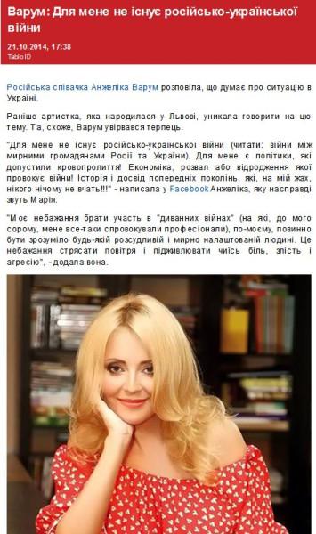 FireShot Screen Capture #1223 - 'Варум_ Для мене не існує російсько-української війни I ТаблоID' - tabloid_pravda_com_ua_news_54465b43a31c3