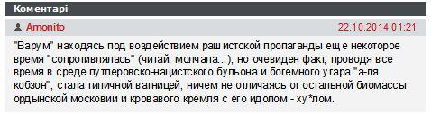 FireShot Screen Capture #1224 - 'Варум_ Для мене не існує російсько-української війни I ТаблоID' - tabloid_pravda_com_ua_news_54465b43a31c3