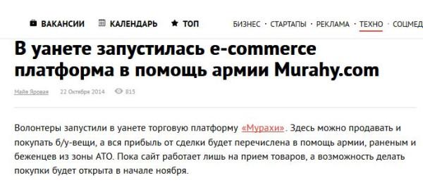 FireShot Screen Capture #1239 - 'В уанете запустилась e-commerce платформа в помощь армии Murahy_com - AIN_UA' - ain_ua_2014_10_22_546400