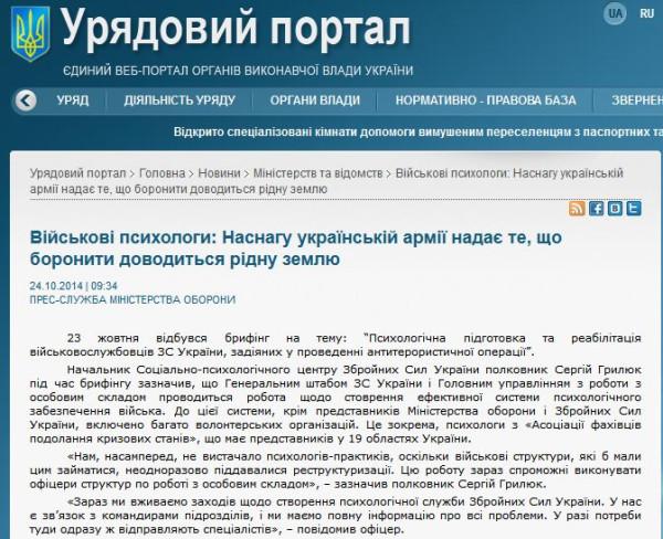 FireShot Screen Capture #1243 - 'Урядовий портал __ Військові психологи_ Наснагу українській армії надає те, що боронити доводиться рідну землю' - www_kmu_gov_ua_control_publish_article_art_id=247703929&utm_source=tw