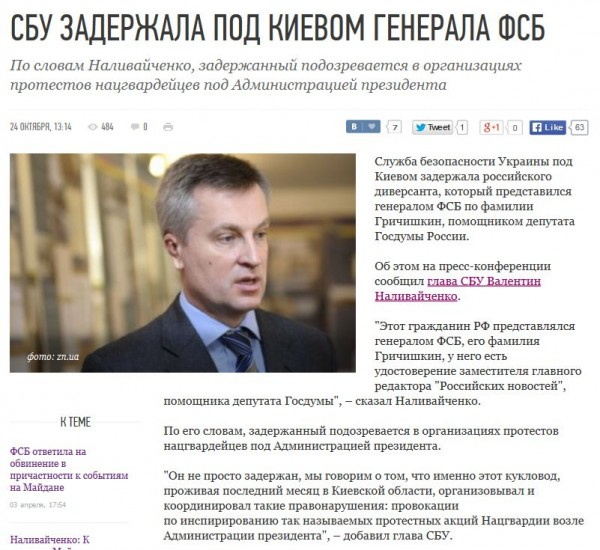 FireShot Screen Capture #1244 - 'СБУ задержала под Киевом генерала ФСБ' - ru_tvi_ua_new_2014_10_24_sbu_zaderzhala_pod_kievom_generala_fsb