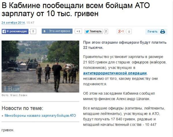 FireShot Screen Capture #1247 - 'В Кабмине пообещали всем бойцам АТО зарплату от 10 тыс_ гривен - При этом старшим офицерам будут платить 22 тысячи_ - LB_ua' - lb_ua_news_2014_10_24_283702_kabmine_poobeshchali_boytsa