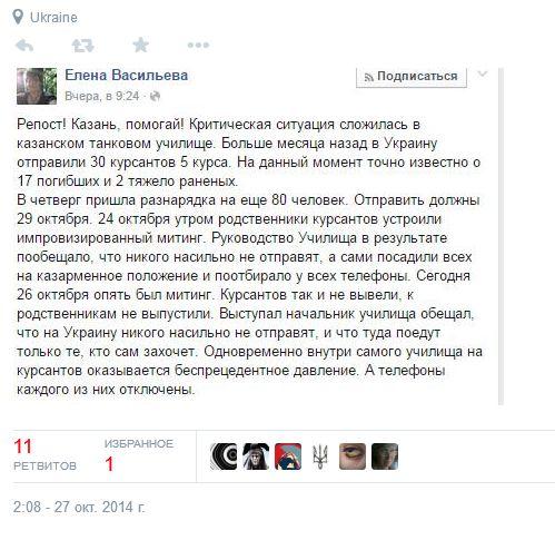 FireShot Screen Capture #1256 - 'Ukrainian Mistress в Твиттере_ «В Казанском танковом училище митингуют против отправки танкистов в Украину #Россия http___t_co_zzreQ7HhAu»' - twitter_com_JuMistress_status_52666180752