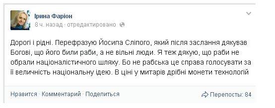 """FireShot Screen Capture #1266 - 'Фарион избирателей своего округа назвала """"рабами"""" - Новости Днепропетровска' - news_dneprcity_net_2014_10_28_39046"""