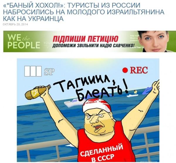 FireShot Screen Capture #1278 - '«_баный хохол!»_ туристы из России набросились на молодого израильтянина как на украинца I Pressa Today' - pressa_today_events_banyj-hohol-turisty-iz-rossii-nabrosilis-na-molodogo-izr