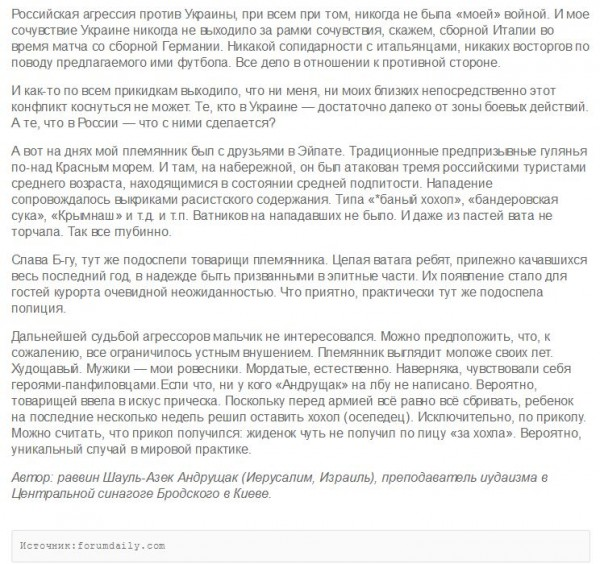 FireShot Screen Capture #1279 - '«_баный хохол!»_ туристы из России набросились на молодого израильтянина как на украинца I Pressa Today' - pressa_today_events_banyj-hohol-turisty-iz-rossii-nabrosilis-na-molodogo-izr