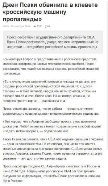 FireShot Screen Capture #1288 - 'Джен Псаки рассказала о российской машине пропаганды' - tvrain_ru_articles_dzhen_psaki_rasskazala_o_rossijskoj_mashine_propagandy_-377333