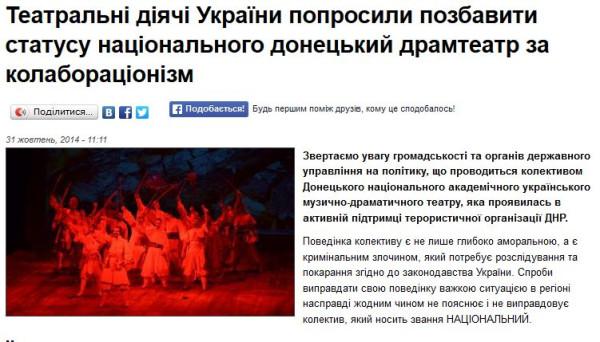 FireShot Screen Capture #1300 - 'Театральні діячі України попросили позбавити статусу національного донецький драмтеатр за колабораціонізм I ngo_donetsk_ua' - ngo_donetsk_ua_news_teatralni-diyachi-ukrayini-poprosili-