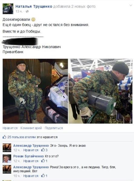 FireShot Pro Screen Capture #1671 - 'Наталья Трущенко' - www_facebook_com_trushenkonataly