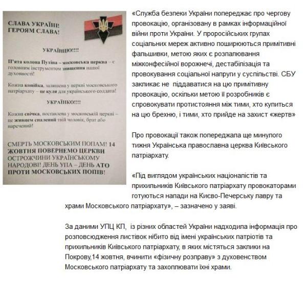 FireShot Screen Capture #1111 - 'ЗМІ Росії поширили гасло_ «Смерть московським попам!»' - ua_krymr_com_content_article_26637519_html