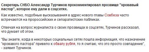 FireShot Pro Screen Capture #1686 - '_Кровавый пастор__ Турчинов прокомментировал свое прозвище в соцсетях - Korrespondent_net' - korrespondent_net_ukraine_politics_3457169-krovavyi-pastor-turchynov-prokommentyroval-