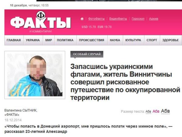 FireShot Pro Screen Capture #1687 - 'Запасшись украинскими флагами, житель Виннитчины совершил рискованное путешествие по___ - Газета «ФАКТЫ и комментарии»' - fakty_ua_192774-flagonosec