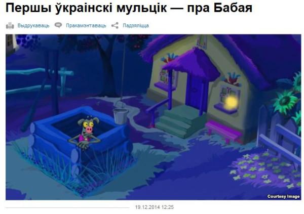 FireShot Pro Screen Capture #1706 - 'Першы ўкраінскі мульцік — пра Бабая' - www_svaboda_org_content_article_26752272_html