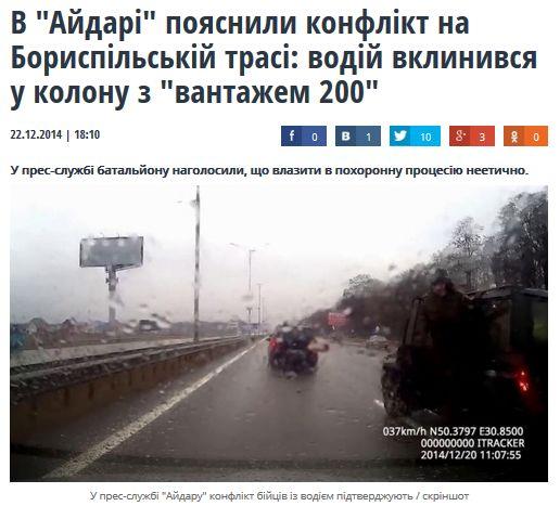 FireShot Pro Screen Capture #1710 - 'В _Айдарі_ пояснили конфлікт на Бориспільській трасі_ водій вклинився у колону з _вантажем 200_ _ Новини УНІАН' - www_unian_ua_society_1024759-v-aydari-poyasnili-konflikt-na-boris