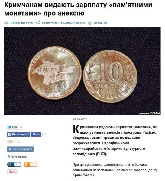 FireShot Pro Screen Capture #1715 - 'Кримчанам видають зарплату «пам'ятними монетами» про анексію' - ua_krymr_com_content_article_26758158_html