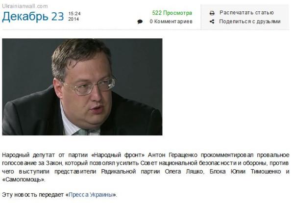 FireShot Pro Screen Capture #1718 - 'Геращенко_ Путин может открывать шампанское благодаря Ляшку, Тимошенко и Самопомощи - Ukraini_' - ukrainianwall_com_politics_gerashhenko-putin-mozhet-otkryvat-shampanskoe-blagodar