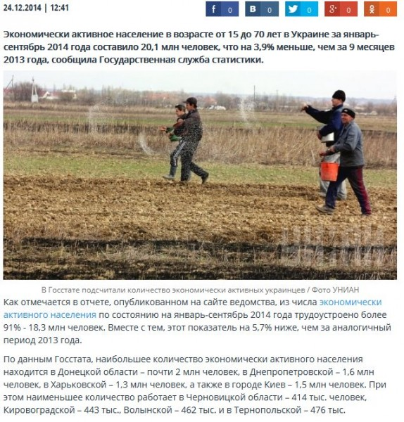 FireShot Pro Screen Capture #1725 - 'Экономически активное население в Украине сократилось до 20,1 миллиона человек _ Новости УНИАН' - economics_unian_net_soc_1025573-ekonomicheski-aktivnoe-naselenie-v-ukraine-sokrat