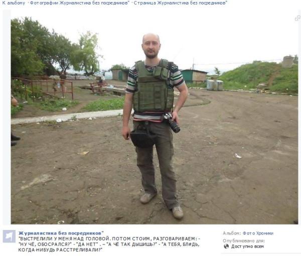 FireShot Pro Screen Capture #1733 - 'Фото Хроники - Журналистика без посредников_ I Facebook' - www_facebook_com_photo_php_fbid=335078806683150