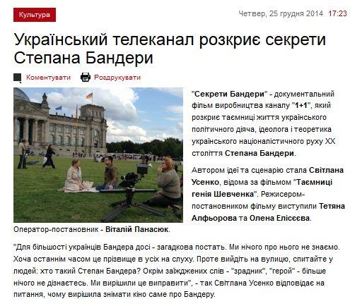 FireShot Pro Screen Capture #1736 - 'Український телеканал розкриє секрети Степана Бандери I Новини на Gazeta_ua' - gazeta_ua_articles_culture__ukrayinskij-telekanal-rozkriye-sekreti-stepana-banderi_601064