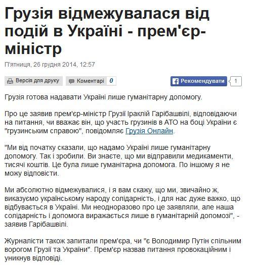 FireShot Pro Screen Capture #1740 - 'Грузія відмежувалася від подій в Україні - прем'єр-міністр I Європейська правда' - www_eurointegration_com_ua_news_2014_12_26_7029199