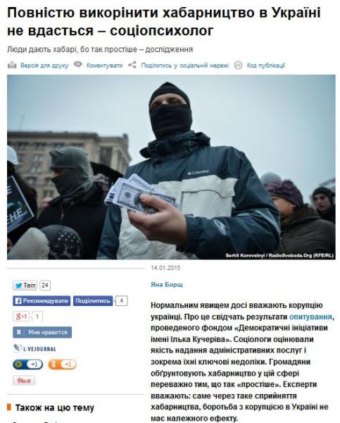 FireShot Screen Capture #1808 - 'Повністю викорінити хабарництво в Україні не вдасться – соціопсихолог' - www_radiosvoboda_org_content_article_26792876_html
