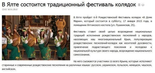FireShot Screen Capture #1829 - 'В Ялте состоится традиционный фестиваль колядок - 3654_ru' - www_3654_ru_article_713028