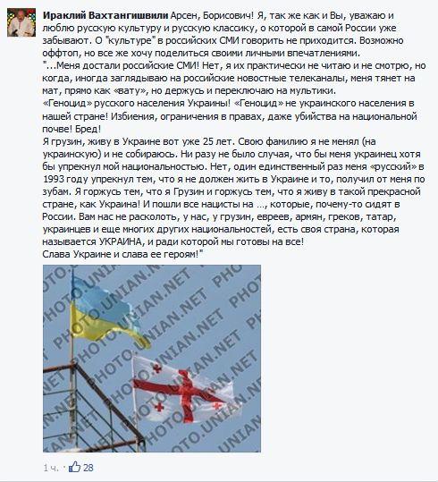 FireShot Screen Capture #1125 - 'Арсен Аваков - Сегодня 200 лет Михаилу Лермонтову_ Я___' - www_facebook_com_arsen_avakov_1_posts_715574588532650