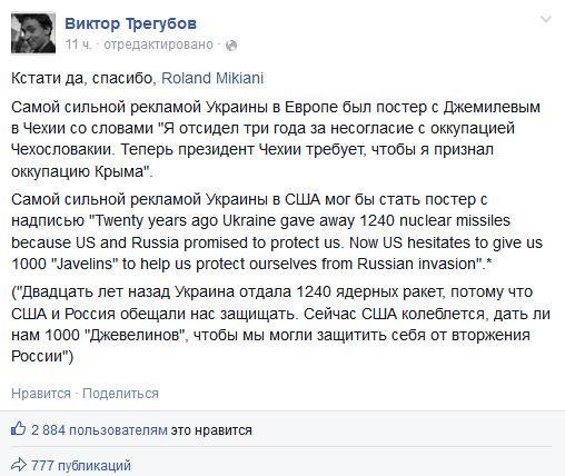 FireShot Screen Capture #2023 - 'Виктор Трегубов' - www_facebook_com_victor_tregubov_5