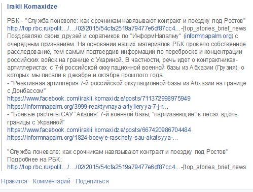 FireShot Screen Capture #2026 - 'Roland Mikiani' - www_facebook_com_roland_mikiani