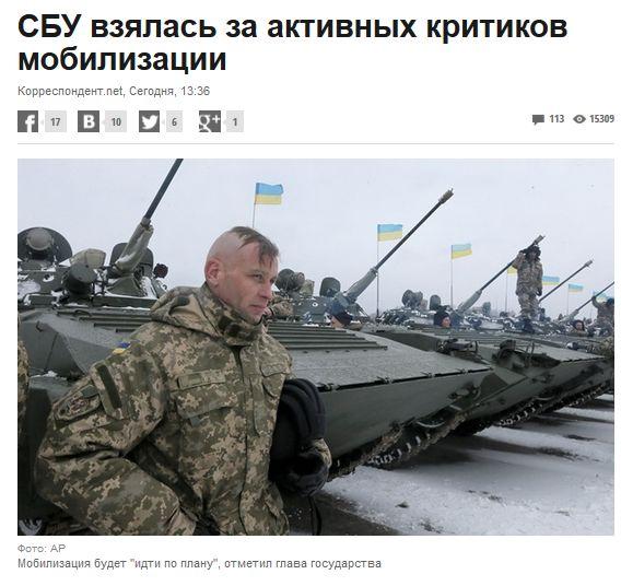 FireShot Screen Capture #2060 - 'СБУ взялась за активных критиков мобилизации - Korrespondent_net' - korrespondent_net_ukraine_3478097-sbu-vzialas-za-aktyvnykh-krytykov-mobylyzatsyy_utm_source=twitter_com&utm_medium=