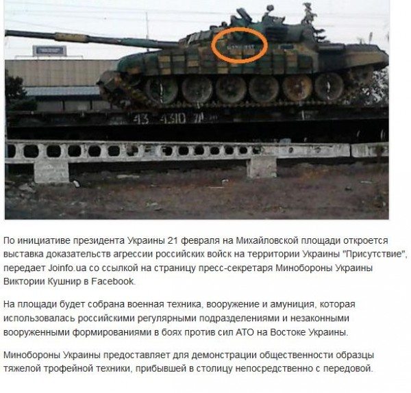 FireShot Screen Capture #2117 - 'В Киеве откроют выставку доказательств присутствия российских оккупантов в Украине - Общество на Joinfo_ua' - joinfo_ua_sociaty_1072619_V-Kieve-otkroyut-vistavku-dokazatelstv_html