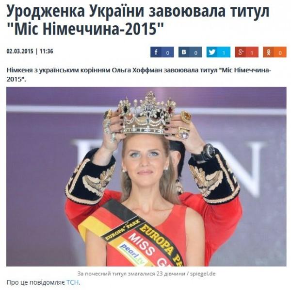 FireShot Screen Capture #2214 - 'Уродженка України завоювала титул _Міс Німеччина-2015_