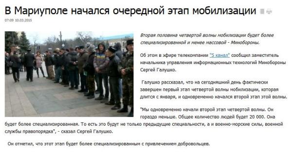 FireShot Screen Capture #2275 - 'В Мариуполе начался очередной этап мобилизации - 0629_com_ua' - www_0629_com_ua_news_762240